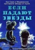 Если падают звезды (1978)