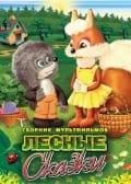 Лесные сказки. Фильм первый (1978)