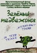 Зеленый медвежонок (1978)